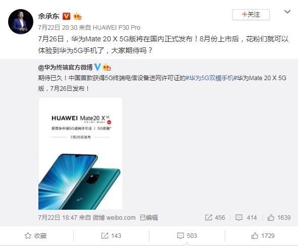 科技早闻:华为Mate 20 X 5G手机8月份上市,苹果iOS 12.4 正式版发布