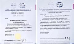 帅康获得CNAS实验室认可证书 跻身国家认可实验室行列