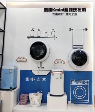 康佳kmini洗衣机亮相2019CBME,彰显品牌新形象