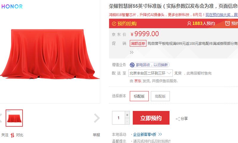 9999元55英寸荣耀智慧屏电视,你约么?