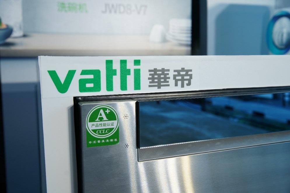 华帝JWD8-V7荣获首批次中式洗碗机A+认证