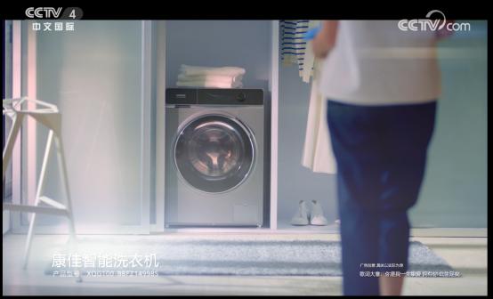 康佳冰箱洗衣机强势登录央视,助力品牌焕发新形象