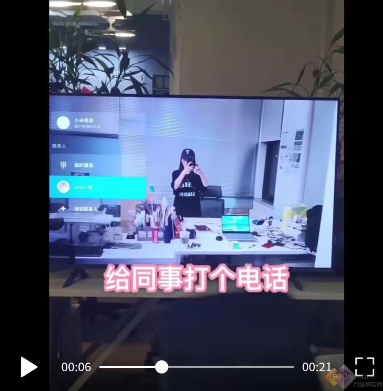小米电视新玩法儿曝光:电视也可以拨打视频电话