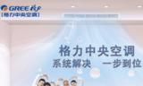 """以实践成就创新样板  格力铺就""""中国造""""先锋之路"""