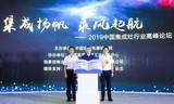 818苏宁、中国家电院联合发布集成灶行业白皮书,集成灶亿元俱乐部同步成立
