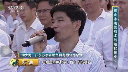 """央视""""对话""""中国产业地标,首访佛山,重点关注万家乐"""