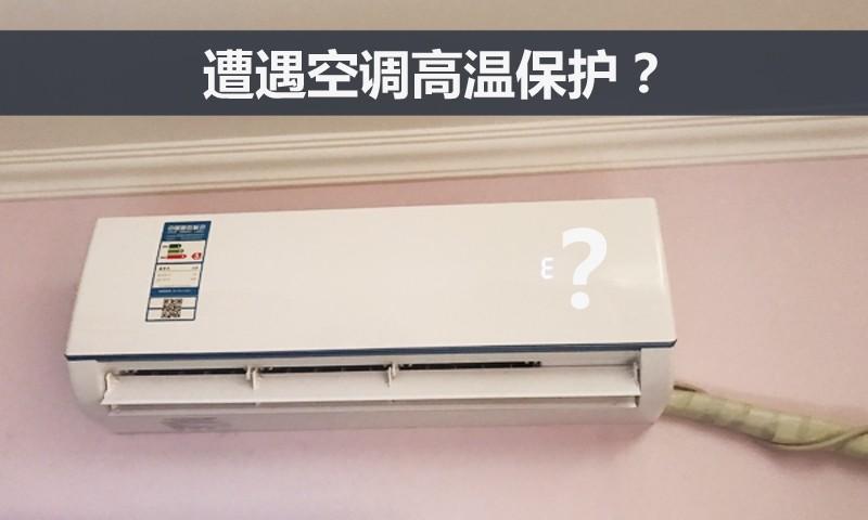 遭遇空调高温保护故障?来,我告诉你怎么一招解决!
