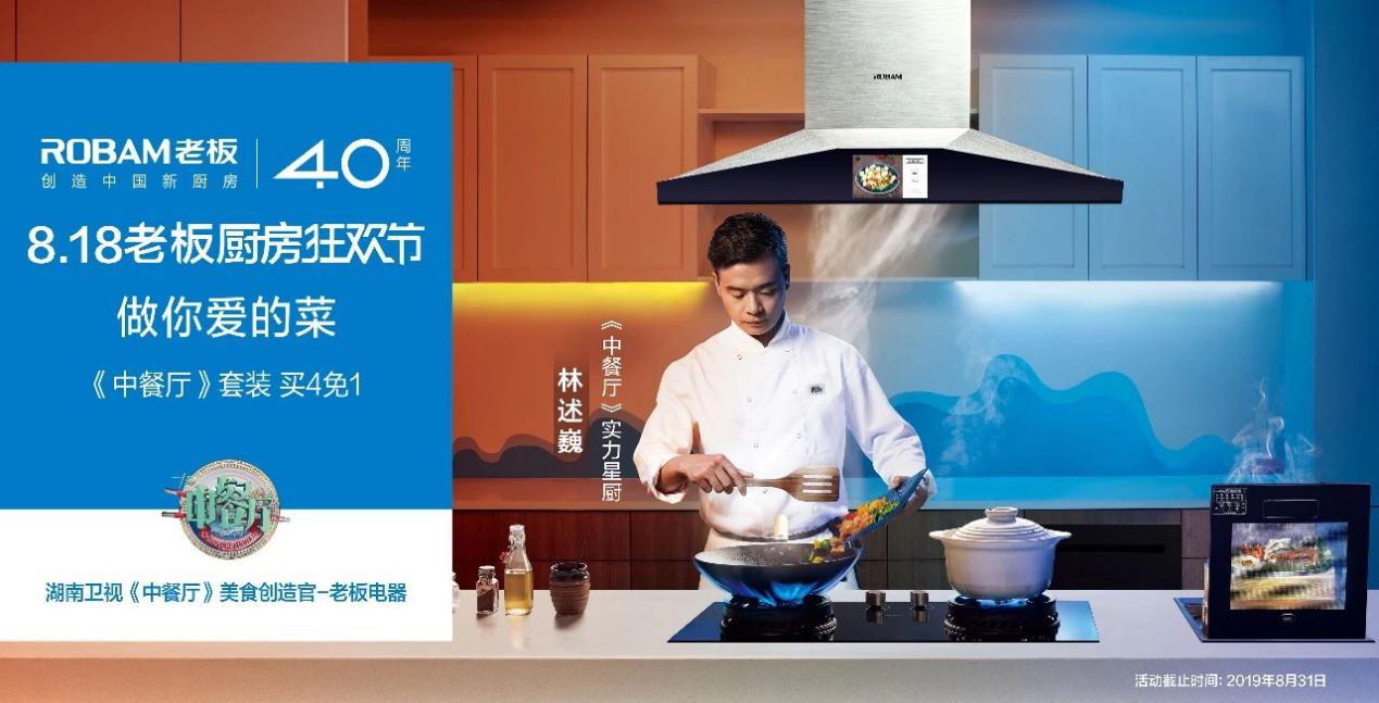 老板电器×林述巍:818厨房狂欢节,为你烹饪明星同款健康美食