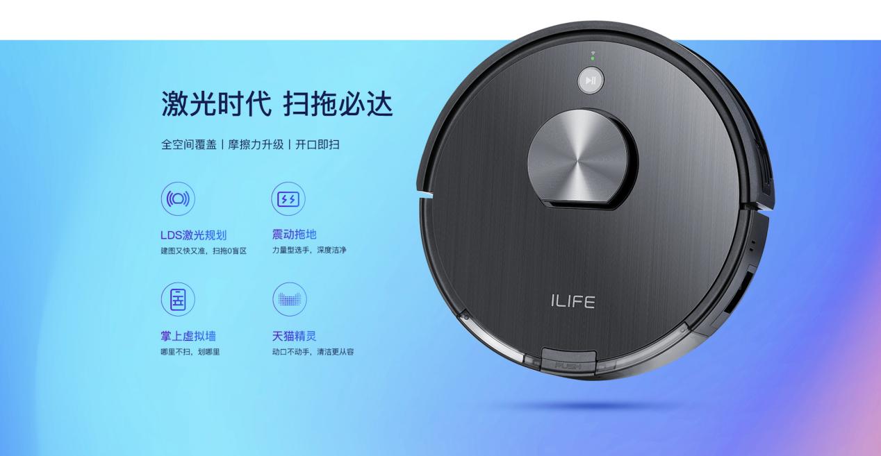 未来已来,ILIFE智意激光导航扫地机器人X900震撼上市