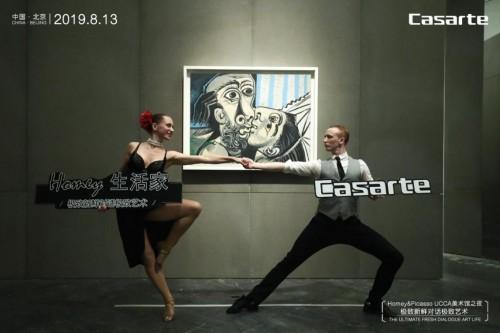 卡萨帝Homey冰箱对话毕加索真迹展-UCCA美术馆之夜