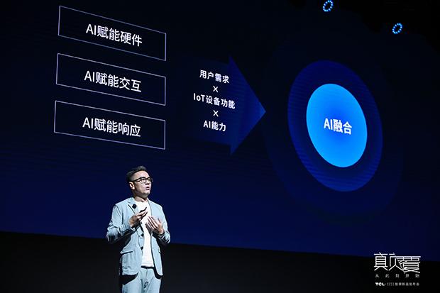 TCL实业CEO王成:TCL•XESS智屏是AI x IoT的最重要入口