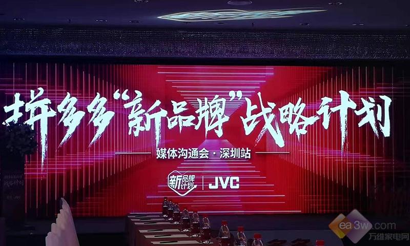 """售价仅1999,拼多多""""新品牌计划""""携手JVC电视,爆65寸电视价格底线"""