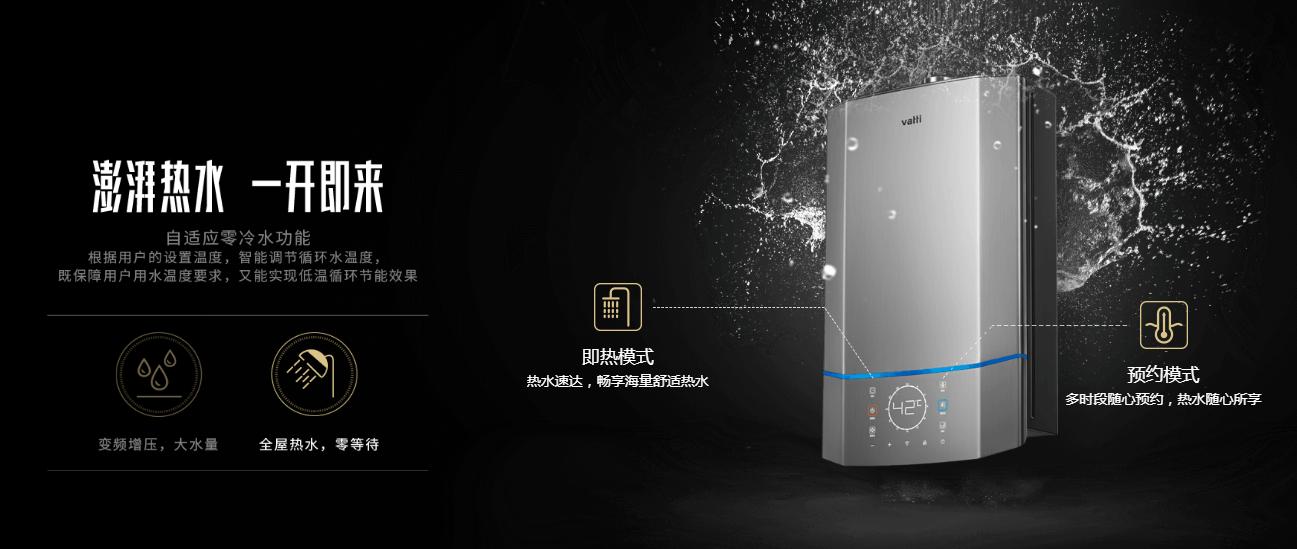 一键瀑布浴,开机零冷水,华帝GH8i热水器实力诠释舒适的四个维度