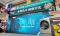 还能这么薄?海信暖男S纤薄系列洗衣机在京震撼首发