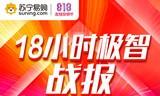 818电商鏖战正酣,苏宁一举拿下五个第一提前锁定胜局