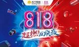 苏宁、快手818上演首次大型直播秀,亮点:沈腾贾玲、10亿福利