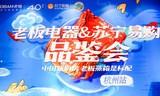 老板电器携手苏宁易购:将使蒸箱成为中国厨房标配