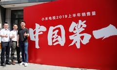 小米集团2019半年度财报:小米电视中国第一,全球第五