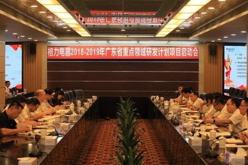 广东省重点领域研发计划启动  格力三大关键技术发力