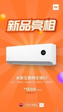 米家互联网空调C1新品发布:1.5匹制冷量,全屋互联,券后价仅1699元