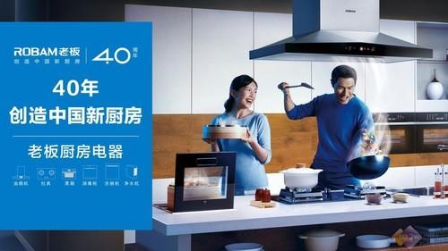专注中国厨房40年,老板电器更懂中式烹饪更懂你