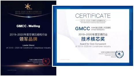 论剑高峰论坛,GMCC勇夺两项空调行业大奖
