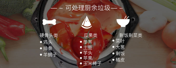 十问十答,让你分分钟了解,什么是厨余垃圾处理器