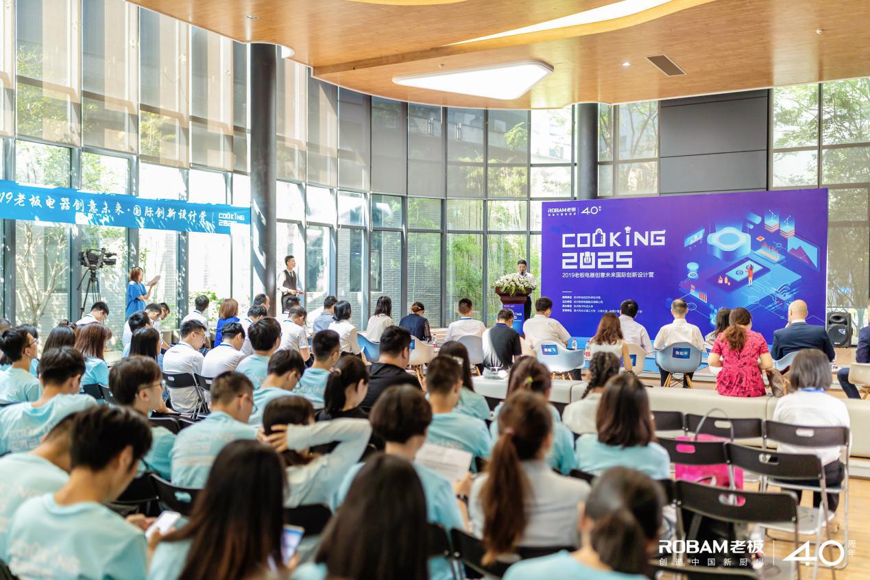 探索产学研合作新模式,老板电器启动2019国际创新设计营