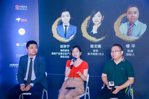 2019中国蒸箱行业高峰论坛,老板电器获得4项大奖