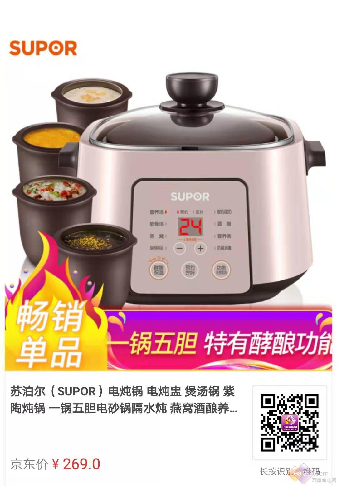 秋季滋补煲汤,有什么比用这些还方便的?