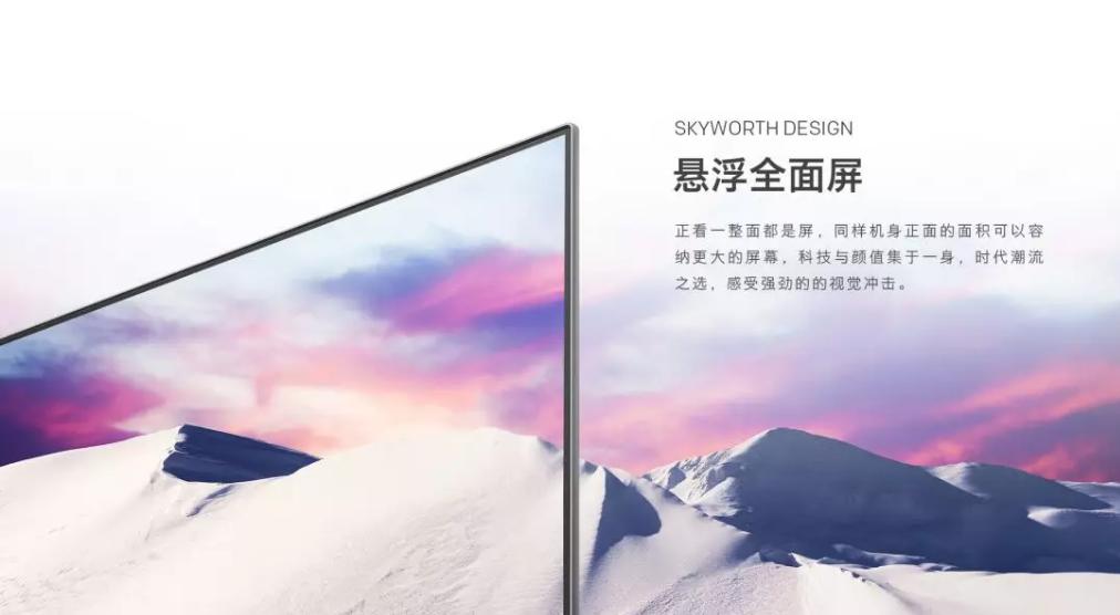 探寻无限,创维S81/Q60两款重磅智能电视新品发布