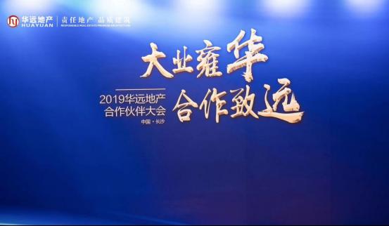 打造极致产品和服务,老板电器获评2019华远地产优秀战略合作伙伴