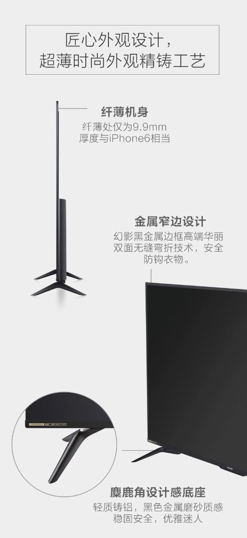 AI芯 纤薄身 真色彩 夏普睿智电视登陆市场
