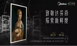 """达芬奇全球光影艺术体验展成都落地 美的冰箱致敬""""时代探索巨匠"""""""