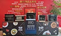 """重镑发布""""国民蒸烤箱""""R90 看格兰仕如何引领全民健康新食尚"""