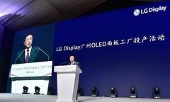 LG Display广州8.5代OLED面板生产线正式投产,总投资高达460亿人民币