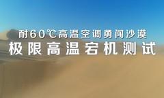 沙漠极限挑战之旅:3款澳门葡京开户网站挑战70℃极限高温