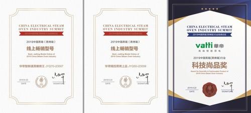 华帝揽获2019中国蒸箱行业高峰论坛3项大奖