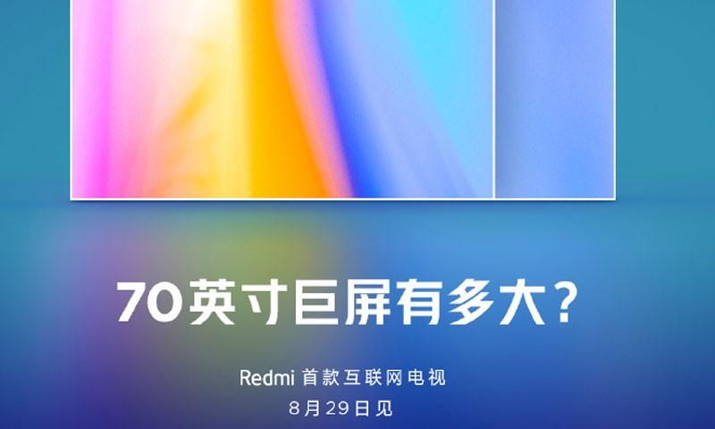 """红米荣耀开打""""大屏战"""":70吋&55吋,你更看好谁?"""