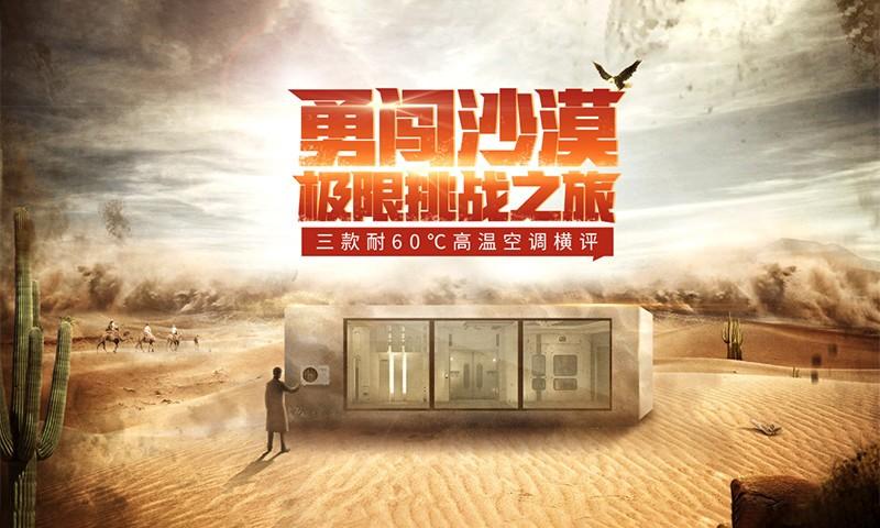 极限挑战之旅第三站:3款耐60℃高温空调勇闯敦煌大漠