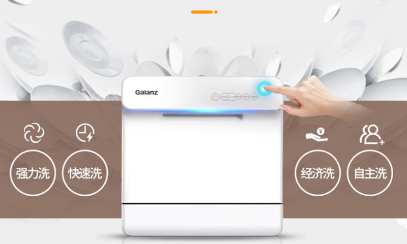 小两口适合什么洗碗机?格兰仕G2台式洗碗机简安装更懂你!