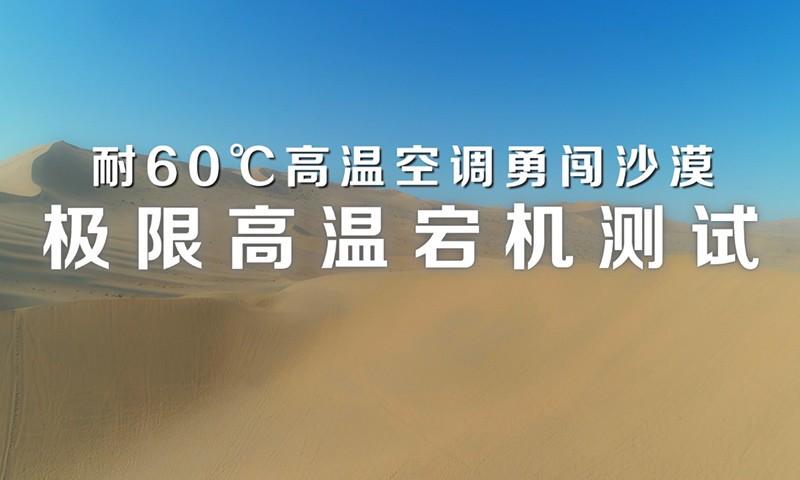 沙漠极限挑战之旅:3款空调挑战70℃极限高温