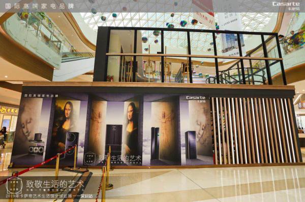 """达芬奇""""对话""""中国剪纸 卡萨帝艺术生活馆深圳站""""致敬生活的艺术"""""""