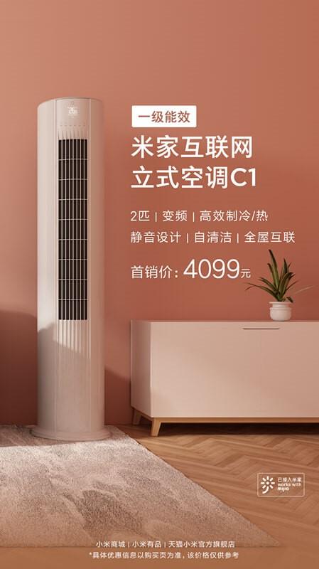 立式变频空调普及风暴来袭!这款米家新品2匹空调首销价仅4099元