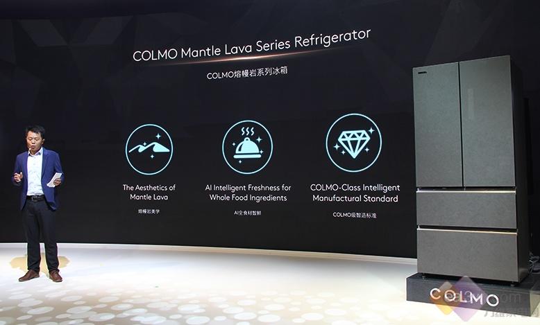 COLMO熔幔岩系列冰箱全球首发 独创AI全食材智鲜解锁全能保鲜力