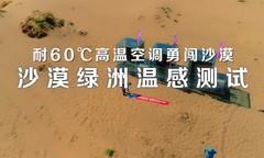 """沙漠极限挑战之旅:让沙漠变""""绿洲""""?3款澳门葡京开户网站极速制冷效果PK"""
