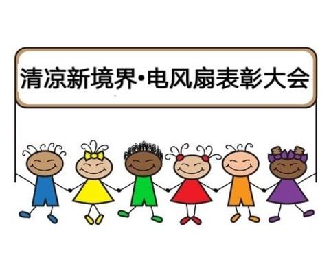 """""""清凉新境界•电风扇表彰大会""""实录"""