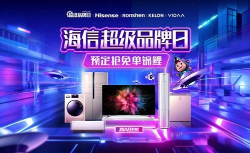 海信苏宁超级品牌日:热AI狂想,为生活赋能