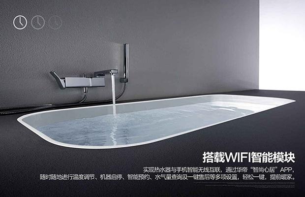 科技创新让沐浴更舒适,华帝瀑布浴燃气热水器用实力诠释零冷水魅力!
