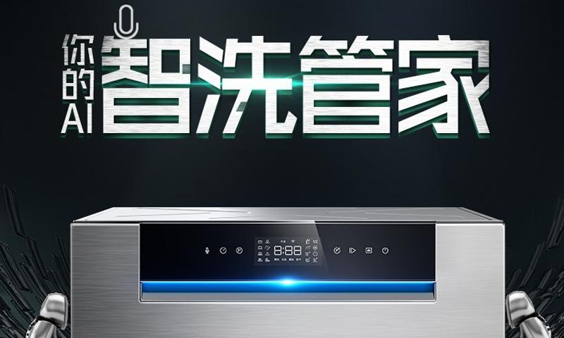 不只是洗碗机更是消毒柜,华帝JWD8-V7打造你的AI智洗管家